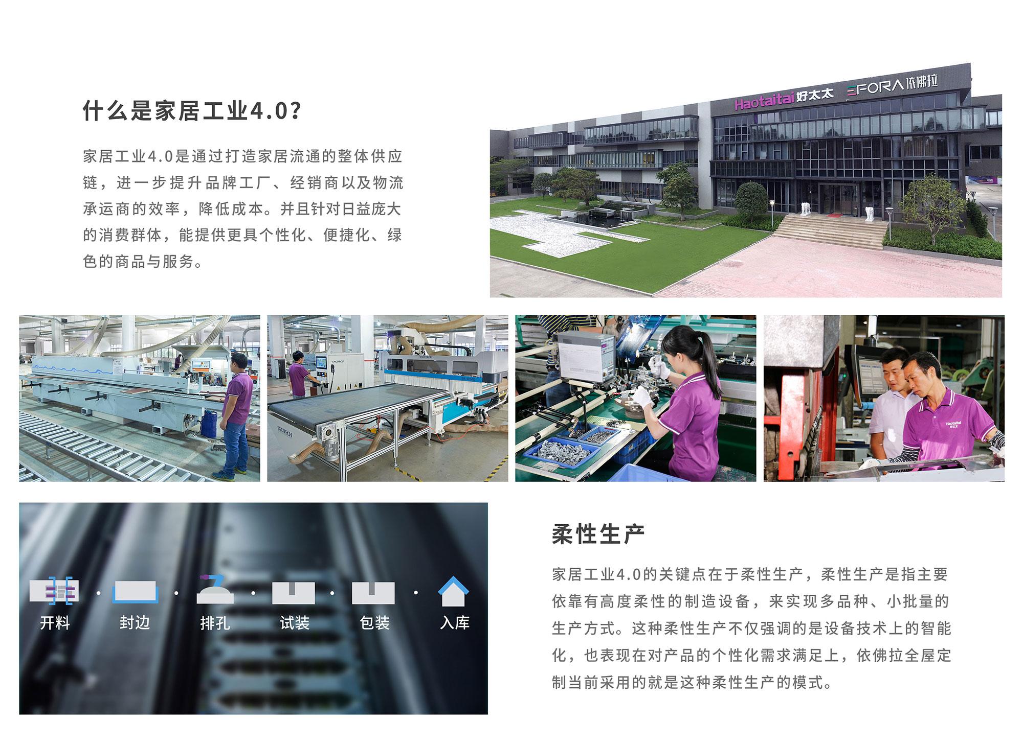 工业4.0-网页版.jpg